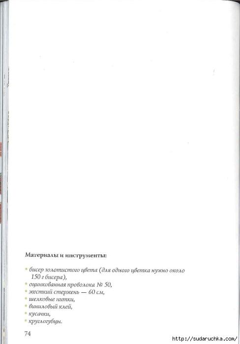 sidorova_g_i_cvetochnye_fantazii_75 (488x700, 51Kb)