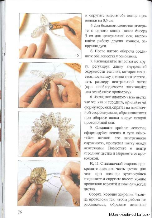 sidorova_g_i_cvetochnye_fantazii_77 (488x700, 250Kb)