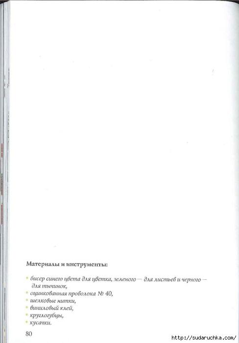 sidorova_g_i_cvetochnye_fantazii_81 (488x700, 51Kb)