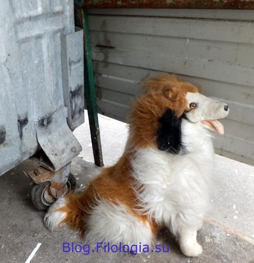 Игрушечная собака у мусорного бачка/3241858_hund01 (500x519, 191Kb)