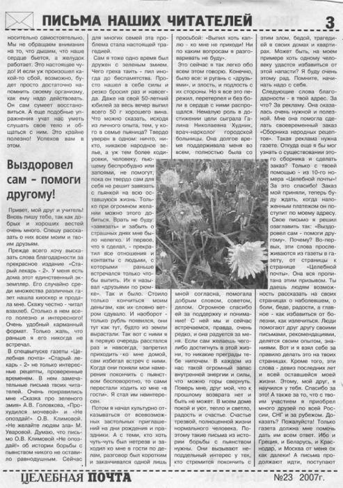 Выздоровел_помоги_другому (493x700, 281Kb)