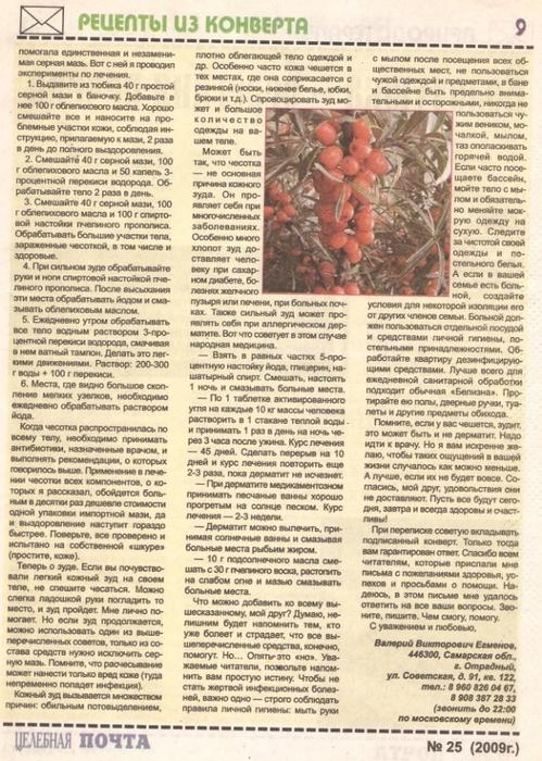 Дерматит_003 (499x700, 330Kb)