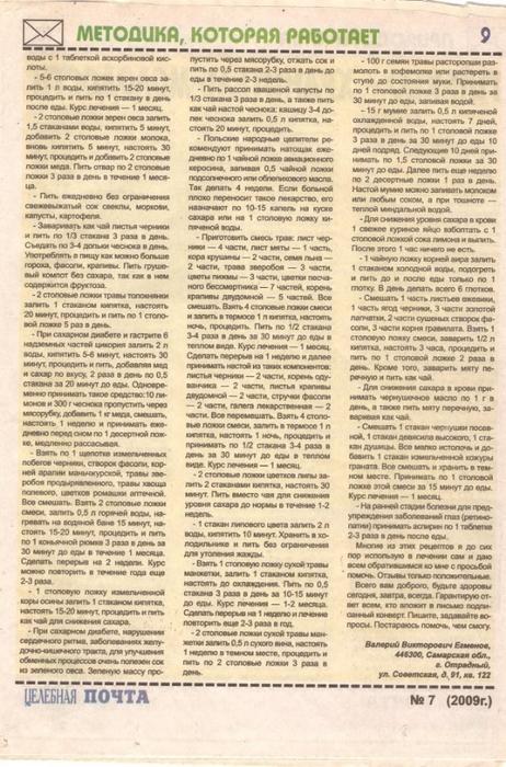 Желуди_обуздают_сахар_в_крови_001 (462x700, 292Kb)