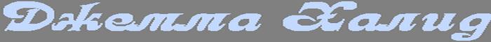 RdZemmaPRhalid (700x60, 41Kb)