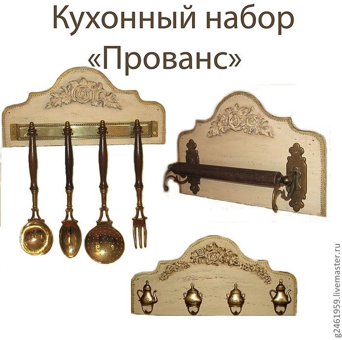 Кухонный набор Прованс (700x697, 242Kb)