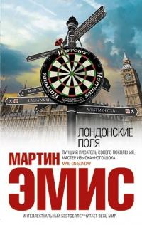 Martin_Emis__Londonskie_polya (200x316, 65Kb)