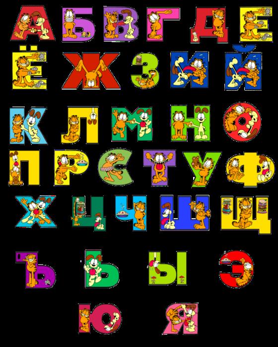 Буквы Алфавита Картинками