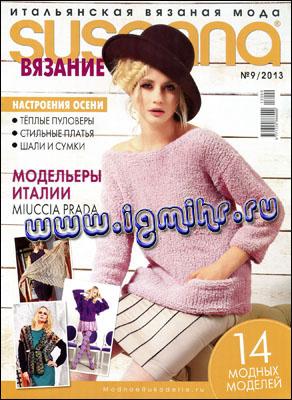 Посмотреть журнал по вязанию онлайн самое интересное в блогах
