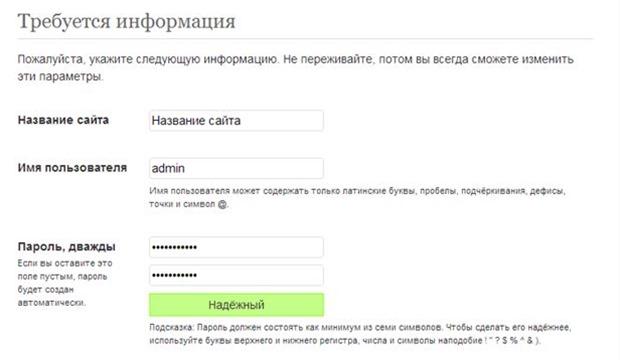 Имя администратора WordPress
