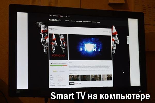 Как сделать Smart TV из домашнего компьютера
