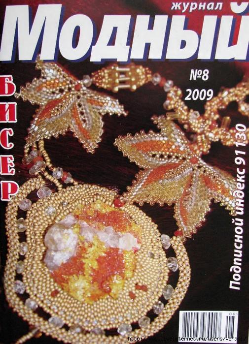 8 - 2009 Бисер_1 (505x700, 374Kb)