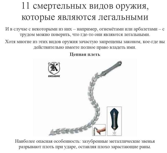samoe_opasnoe_legalnoe_oruzhie_11_foto_1 (700x641, 125Kb)