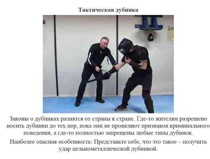 samoe_opasnoe_legalnoe_oruzhie_11_foto_7 (700x531, 116Kb)