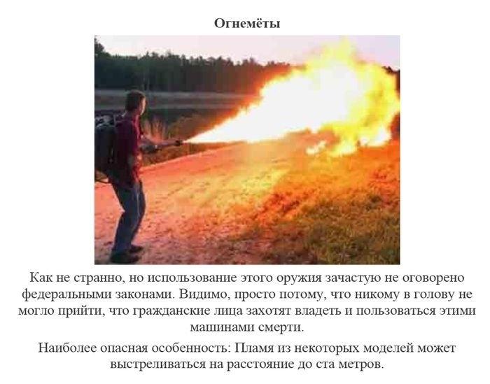 samoe_opasnoe_legalnoe_oruzhie_11_foto_9 (700x549, 130Kb)