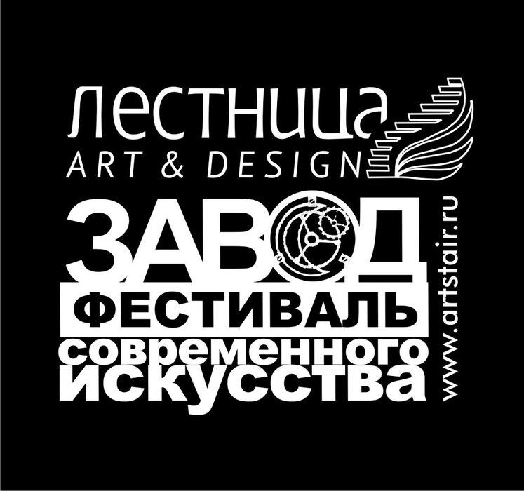 Фестиваль 'Завод'