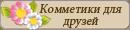 aramat_01комметики