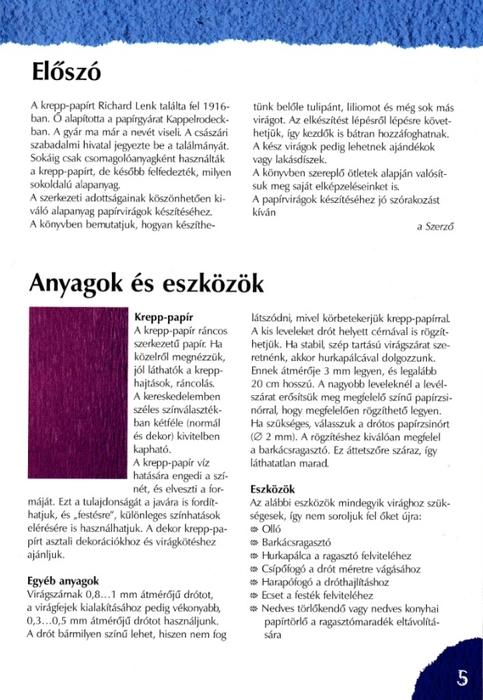 Цветы из креповой (гофрированной) бумаги - журнал (6) (483x700, 196Kb)