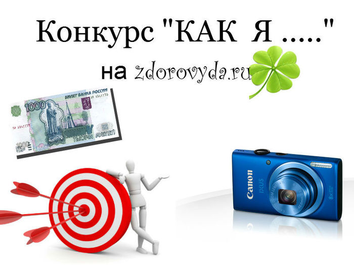 4524271_konkyrs (700x525, 58Kb)