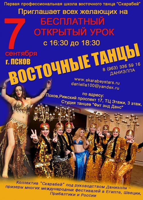 восточные танцы научиться псков/1332946_ (500x700, 337Kb)