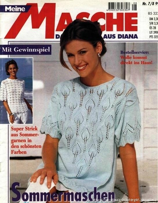 Немецкий журнал онлайн по вязанию