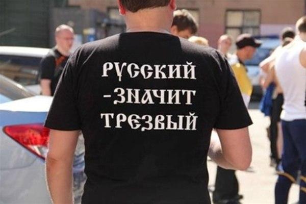 Русский, значит трезвый