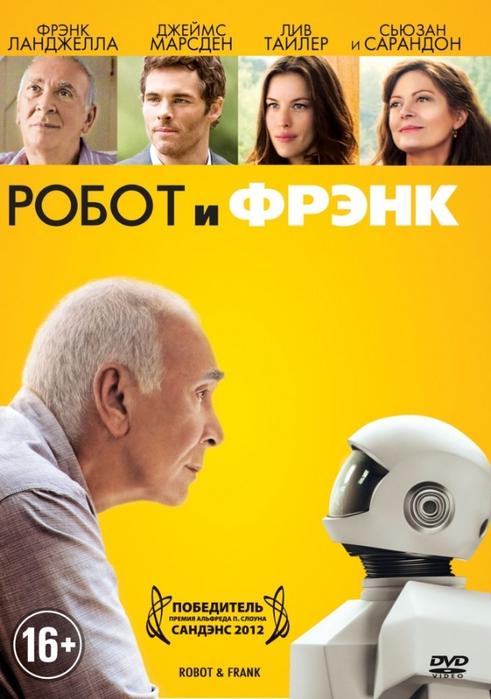 Робот и Фрэнк (491x700, 213Kb)