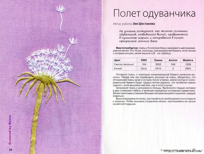 Летнее настроение_01 (12) (700x529, 351Kb)