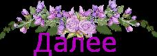 100020119_fiolet_Daleel (228x82, 24Kb)