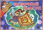 Превью Skazochnyj_platok_page_01 (700x491, 362Kb)