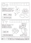 Превью Uchim_alfavit-0_page_12 (494x700, 176Kb)