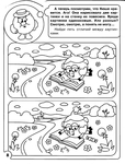 Превью UmnaiaRaskraska_page_09 (532x700, 200Kb)