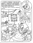 Превью UmnaiaRaskraska_page_12 (532x700, 216Kb)