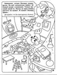 Превью UmnaiaRaskraska_page_14 (532x700, 214Kb)