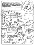 Превью UmnaiaRaskraska_page_16 (532x700, 208Kb)