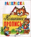 Превью Раскраска_page_01 (594x700, 382Kb)
