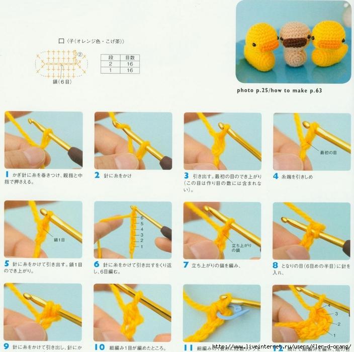 Амигуруми схемы вязания крючком для начинающих 620