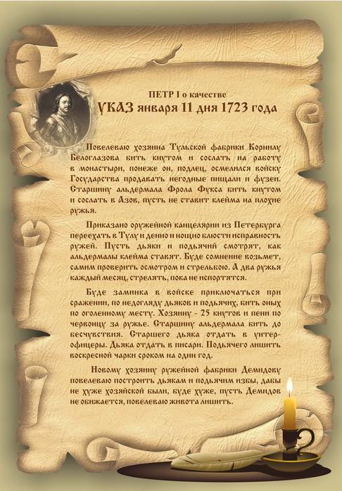 Указ Петра 1 о качестве (486x700, 125Kb)