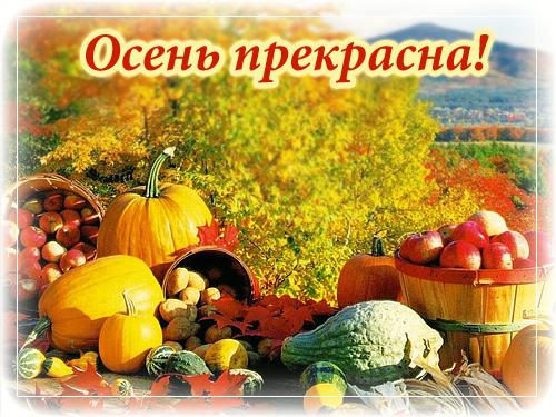 осень (500x375, 161Kb)