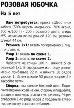 21_1-489x1024 (1) (300x438, 32Kb)