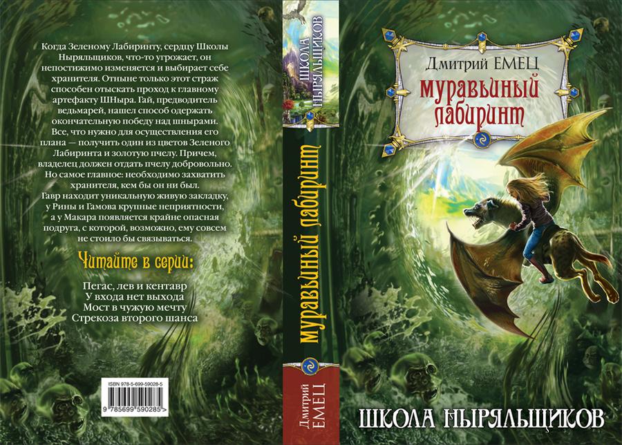 Все книги Дмитрия Емца
