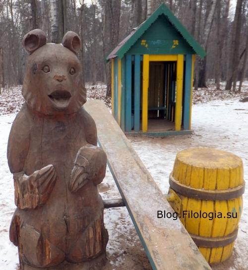 Фигура медведя на детской площадке/3241858_baer01 (500x545, 221Kb)