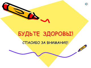 4524271_0018018Budtezdorovy (320x240, 23Kb)