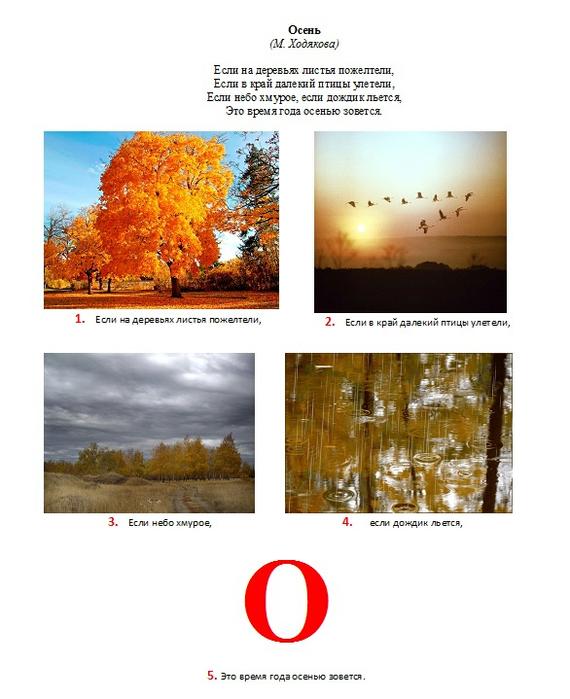 осень 2 (570x700, 297Kb)