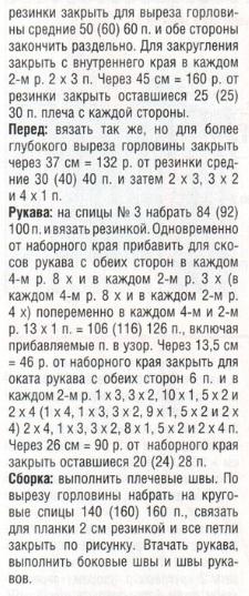 pulov-kosi2 (225x537, 137Kb)