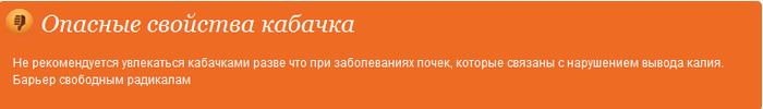 5239983_kabachok (700x100, 30Kb)