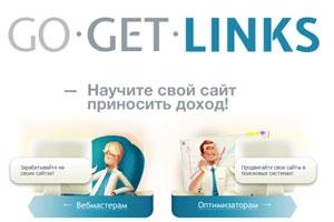 gogetlinks_otzyvy (300x200, 32Kb)