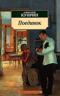Aleksandr_Kuprin__Poedinok (200x317, 21Kb)