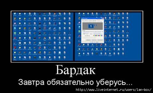 Бардак (499x303, 70Kb)