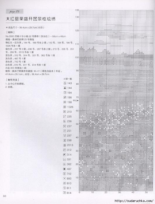 00081 (530x700, 321Kb)