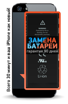 zamena_batarei (233x355, 30Kb)